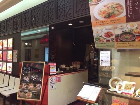 ゆめタウンの中の中華料理屋さんで新築住宅の相談です