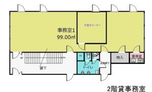 鶴市事務所2階