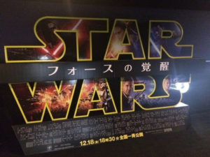 映画館でスターウォーズ