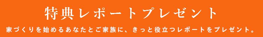 香川県、高松市で家を建てるときの間取り作成は新築一戸建ての注文住宅の南海建設 木づき工房まで