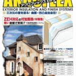 マイホームを香川で建てるならオメガボード